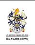 HD Qingdao Wanda School